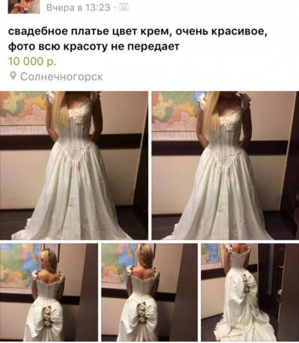Портной свадебного платья