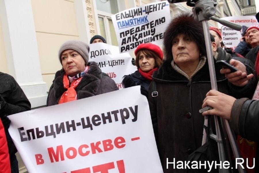 """На еще один """"Ельцин-центр"""", уже в Москве, – деньги есть?"""