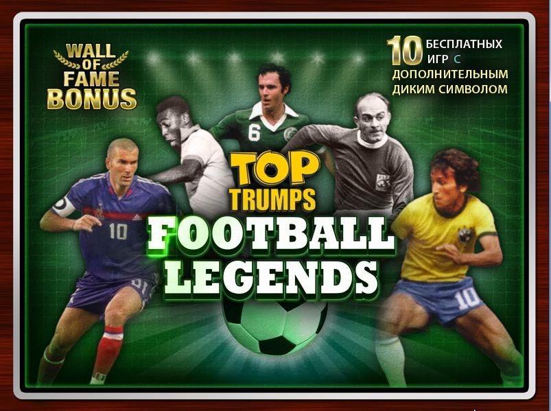 Панорама игрового интернет-слота «Легенды футбола»