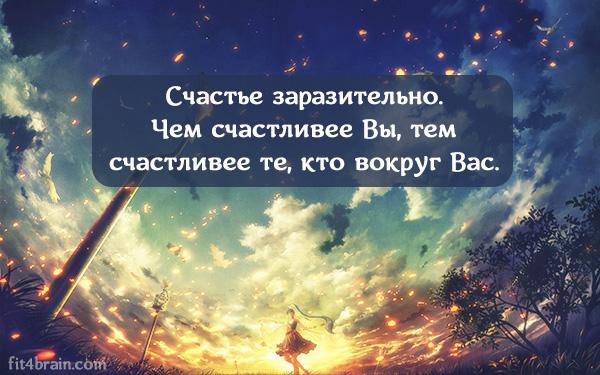 России Guahoo мотивационные цитаты психология счастья счет того