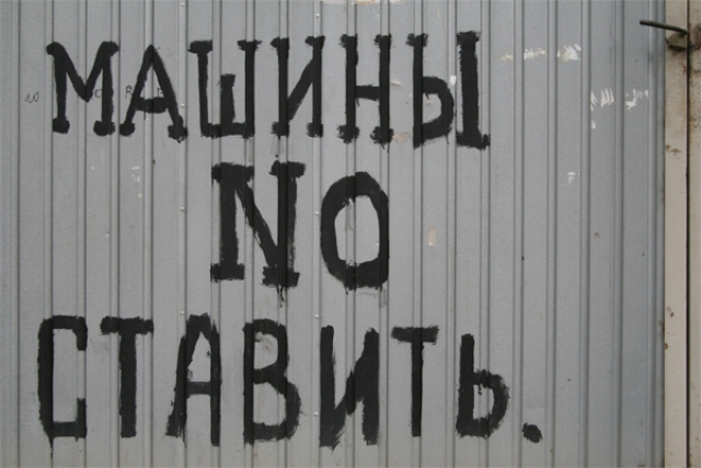 Русский язык латиницей - za i protiv