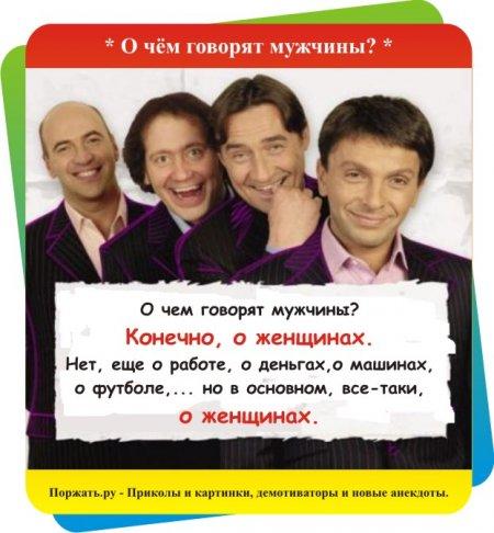 Фильм о чем говорят мужчины 2010