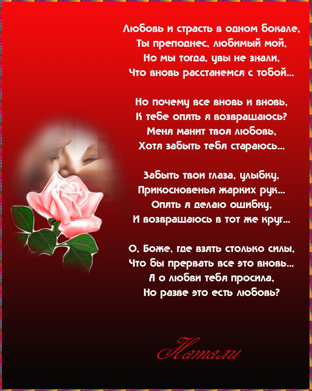 Красивые открытки со стихами о любви 29