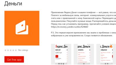 «Яндекс.Деньги» сделали приложение под Windows Phone 7
