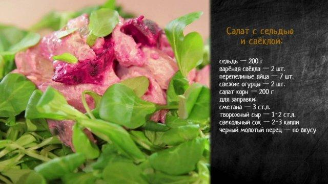 Рецепт салата с сельдью и свеклой на манер сельди под шубой