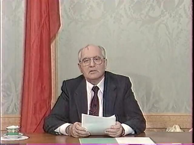Отставка Горбачева. Заявление 25.12.1991