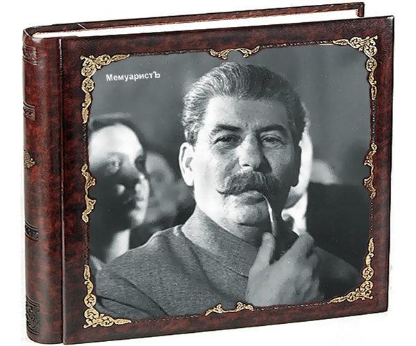Несколько рассказов о Сталине 8