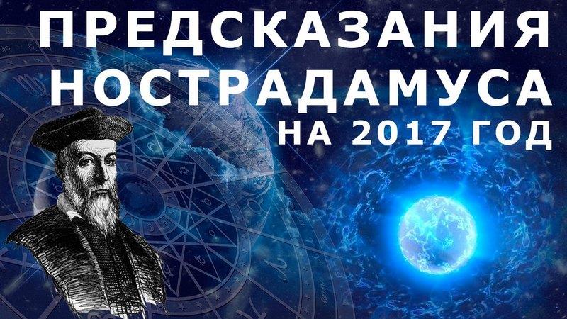 Интригующие предсказания Нострадамуса на 2017 год для России и Украины и мира
