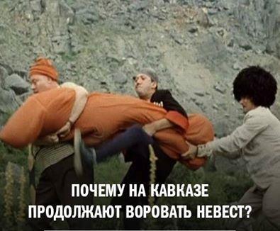 По закону гор, или Почему на Кавказе продолжают воровать невест