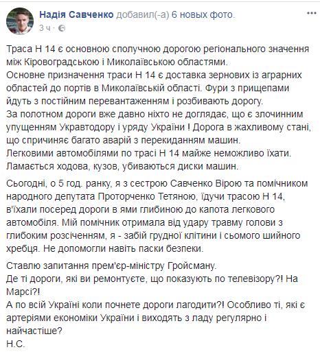 Надежда Савченко попала в ДТП
