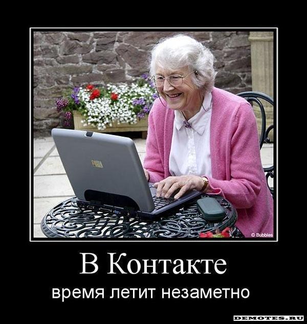 Мама и интернет