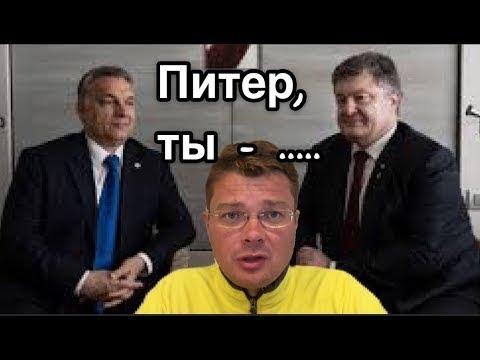 Семченко. Премьер Венгрии на…