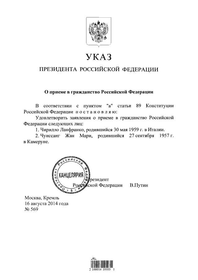 Путин присвоил российское гражданство строителю «дворца» под Геленджиком