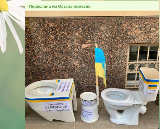 Москвичи передали Украине поддержку «боевой мощи» унитазами