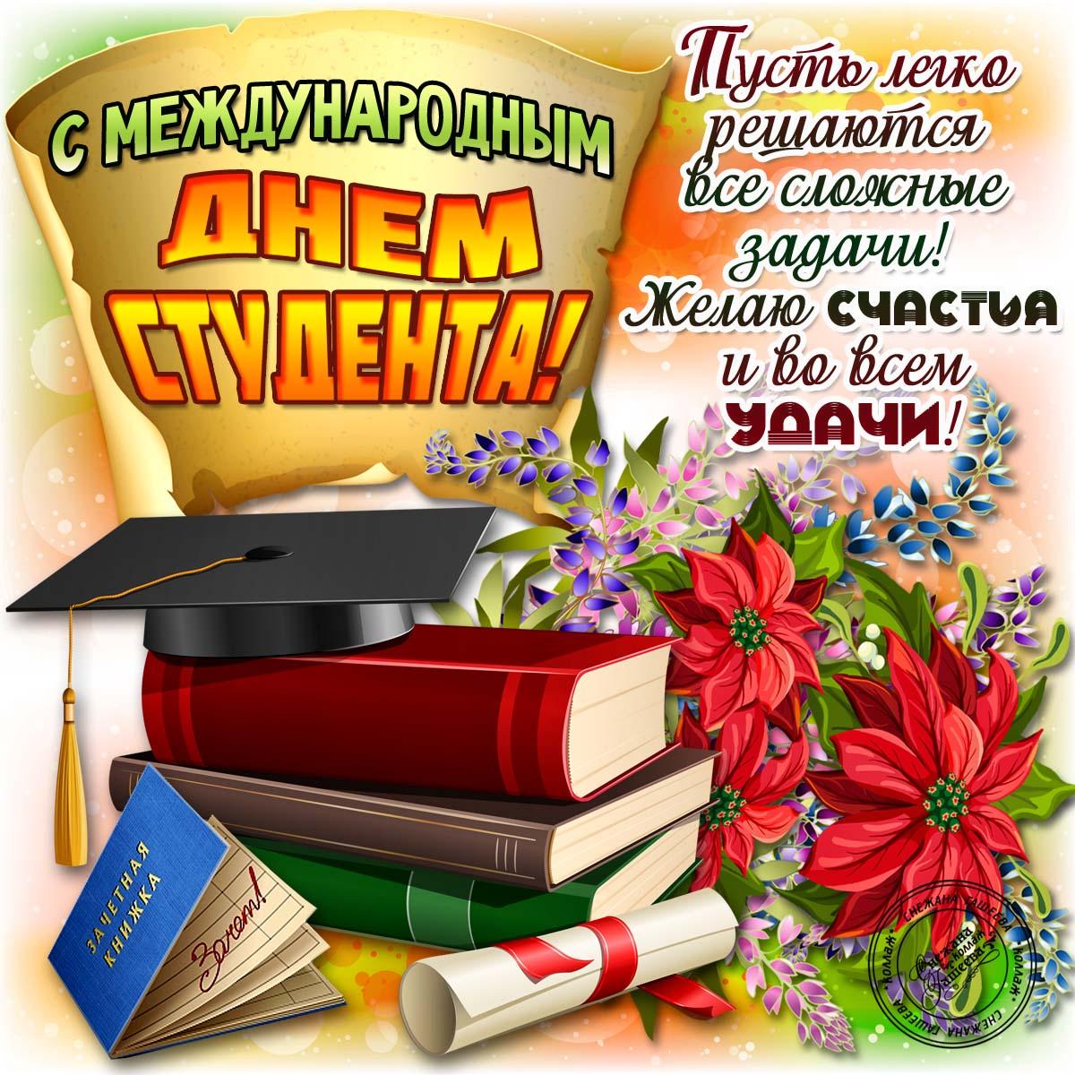 Днем студента поздравления прозе