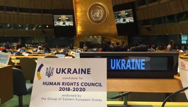 Украина  на три года вошла в Совет ООН по правам человека