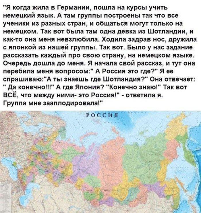 Знать где находится россия