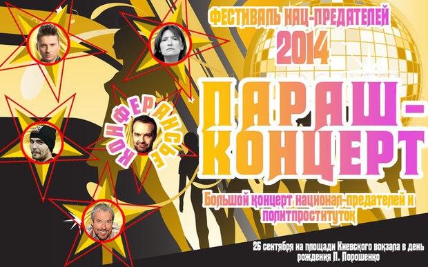 В Москве анонсировали концерт ко дню рождения Порошенко