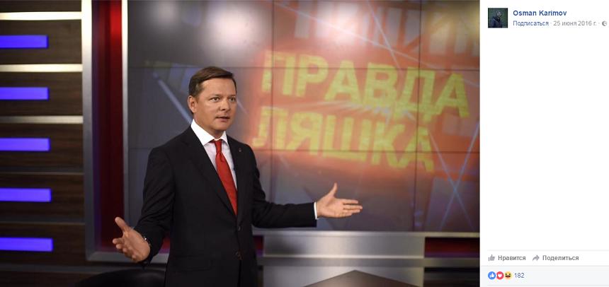 «Артеменко — это Савченко но…
