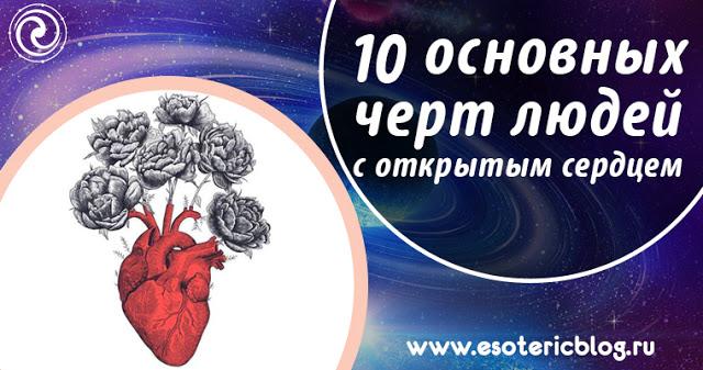 10 основных черт людей с открытым сердцем