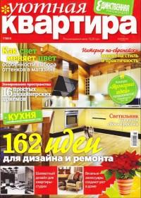 Уютная квартира № 1 2012г. (дизайн интерьера)