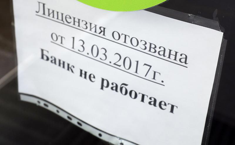 Валентин Катасонов: «Черные дыры» российских банков