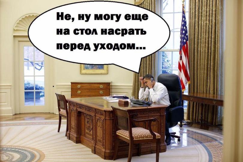 Вот этого Обама и его кукловоды точно не ожидали! Агония мстительного слабака в песочнице