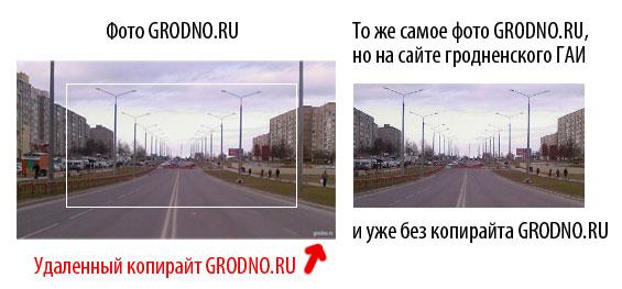 Администратор сайта гродненского ГАИ позаимствовал фото с сайта grodno.ru