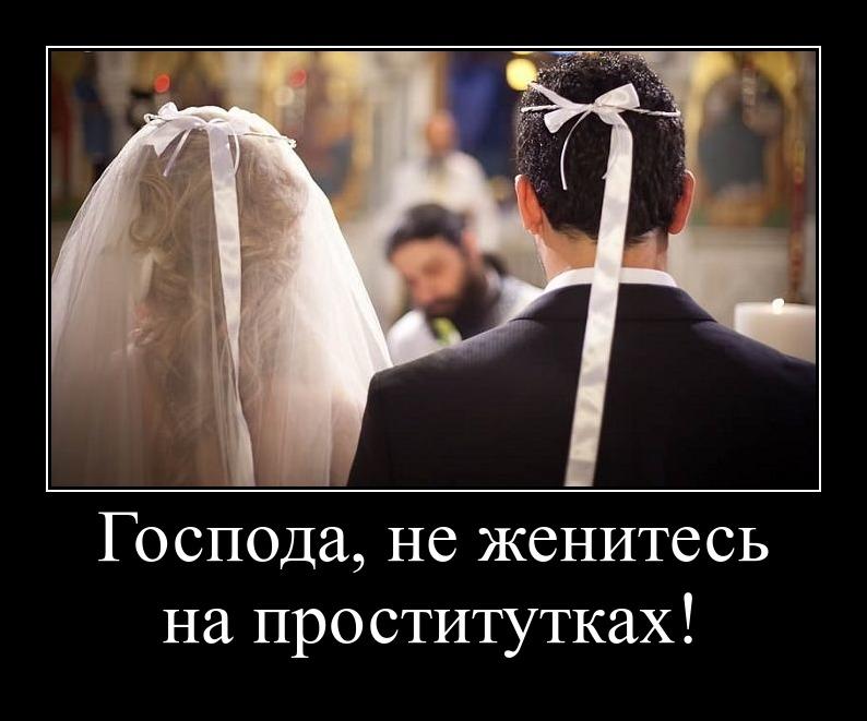 проститутке можно женится на