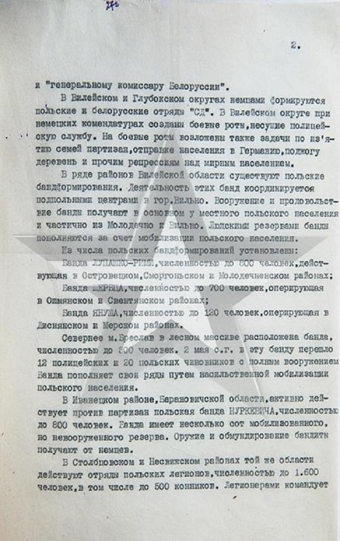 Как польские банды орудовали в Белоруссии в сговоре с Гитлером и Англией: секретный доклад