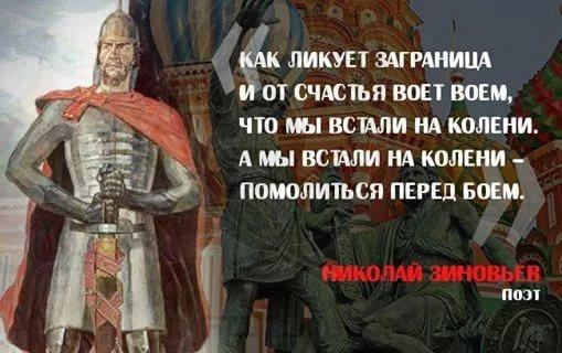 Бойтесь разбудить Русского !... Господа ! Не злите русского ...