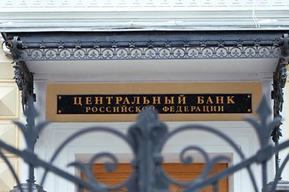ЦБ изменит порядок проведения платежей для борьбы с хакерами