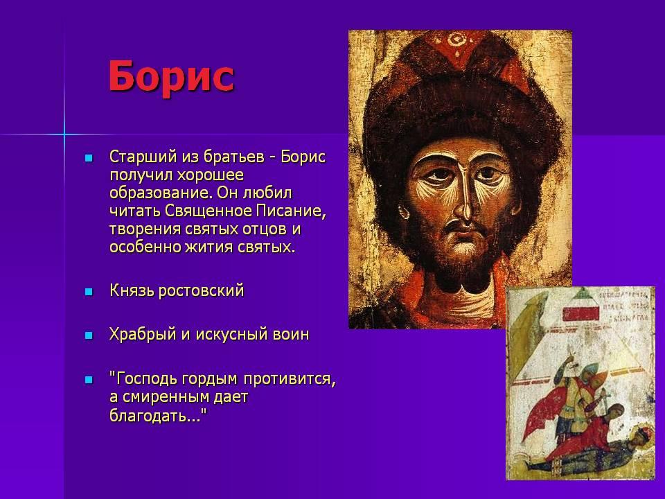 Святой Князь Владимир Презентация