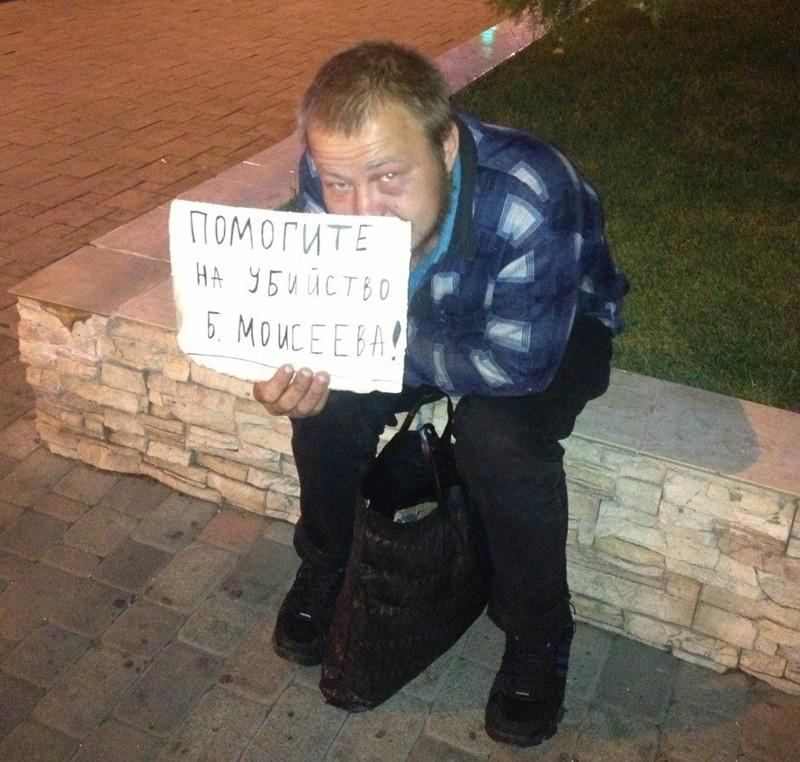 На мечту просит  бездомные, креатив, попрошайки