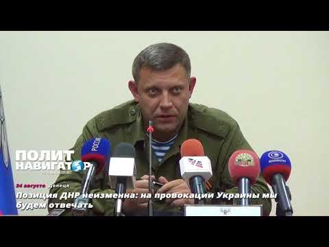 В ДНР пообещали соблюдать «школьное» перемирие», но украинские обстрелы без ответа не останутся