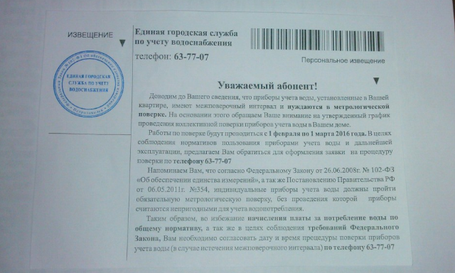 Три предпринимателя из Карелии наводнили псевдоуведомлениями 14 регионов России