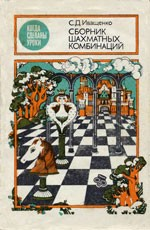 Иващенко Сергей Дмитриевич «Сборник шахматных комбинаций»