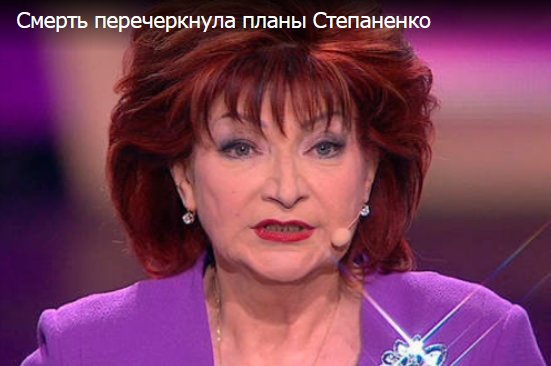 Смерть перечеркнула планы Степаненко