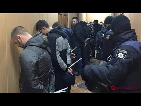 Задержание ультрас в Одессе