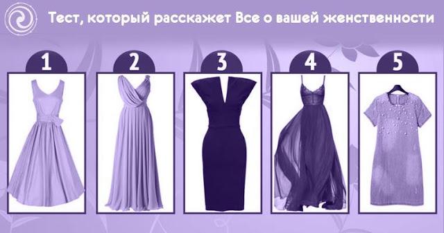 Выбери свое летнее платье! Тест, который расскажет Все о вашей женственности