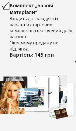 Официальный старт компании LR в Украине. При регистрации - всем ПОДАРОК. Спешите акция ограничена!