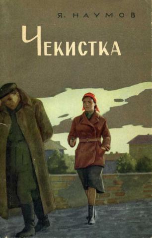 Красные изуверки: женщины-палачи на службе советской власти.