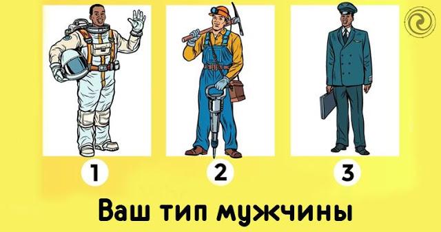 3 типа мужчин, которых судьба посылает нам