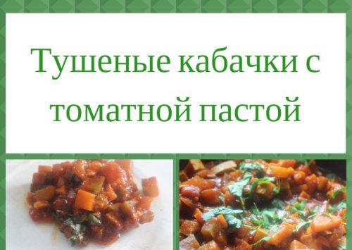 Тушеные кабачки с томатной пастой