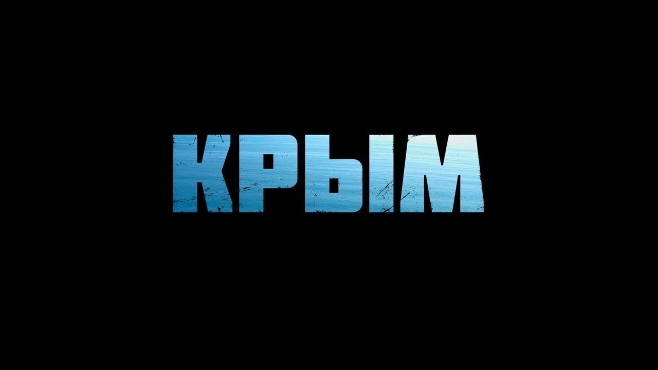 """Трейлер фильма """"Крым"""" вызвал истерику на Западе"""