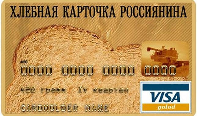 Введут ли продуктовые карточки в россии?