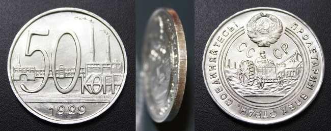Самые дорогие монеты СССР-11 фото-