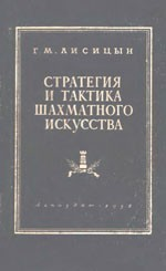 Лисицын Георгий Михайлович «Стратегия и тактика шахматного искусства»