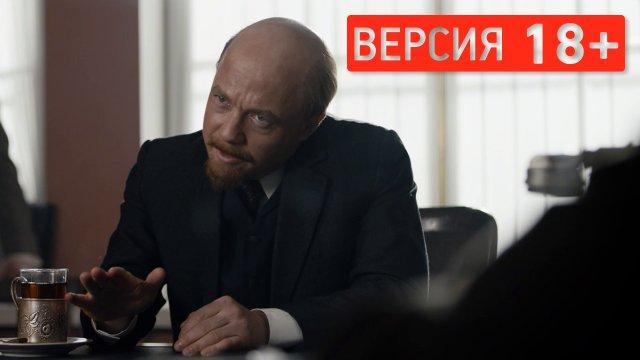 Троцкий, 8 серия (версия 18+)