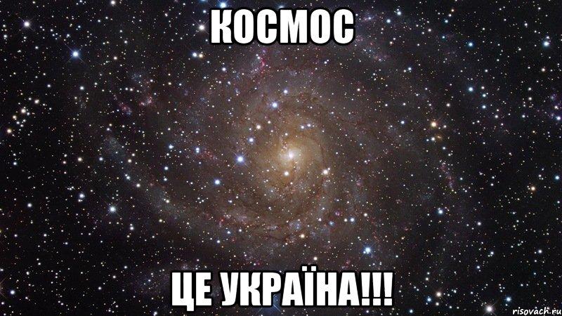 Кабаева хуйня про космос